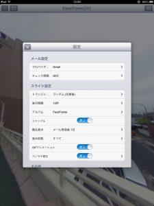 iPad版 設定画面